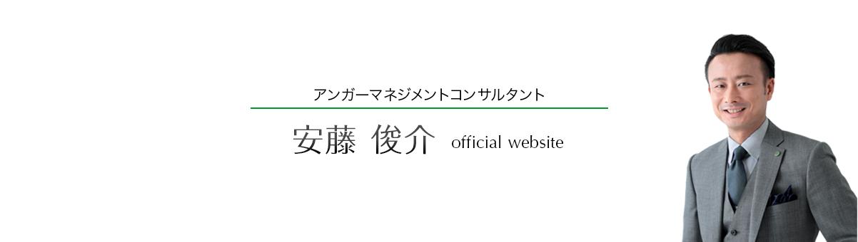 安藤俊介official website